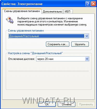 Управление питанием в Windows XP