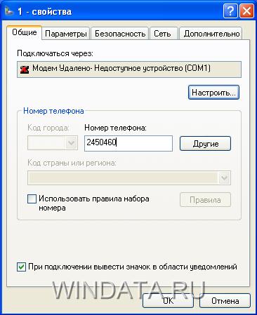 Настройка dial-up