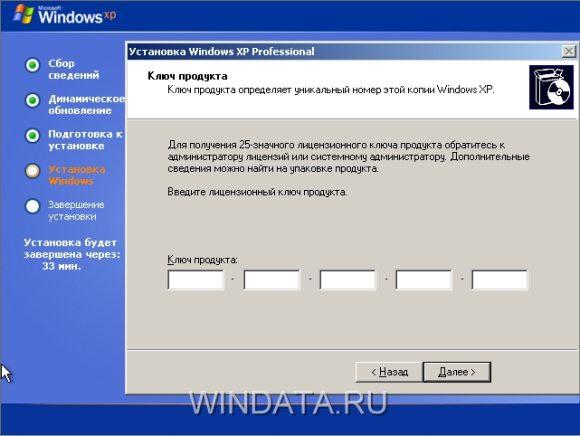 Лицензионный код Windows XP