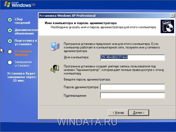 Имя администратора и пароль в Windows XP