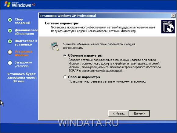 Параметры TCP/IP в Windows XP