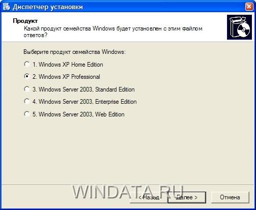 Операционная система для файла ответов