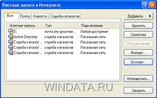 Копирование Outlook Express