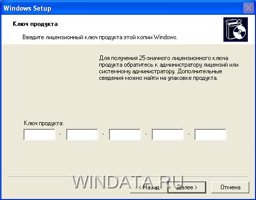 Лицензионный код Windows