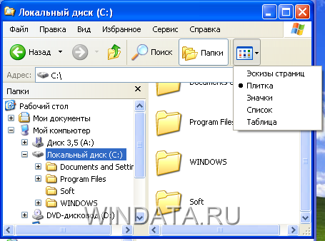 Меню Вид в Windows XP