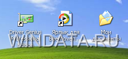 Ярлыки в Windows XP