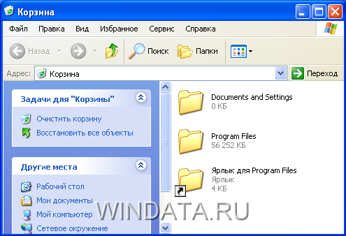 Корзина Windows XP