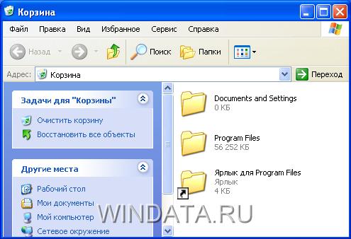 Корзина Windows XP