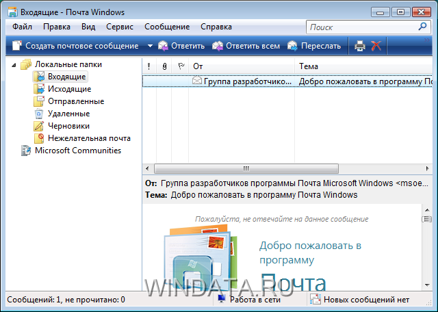 Почта Windows