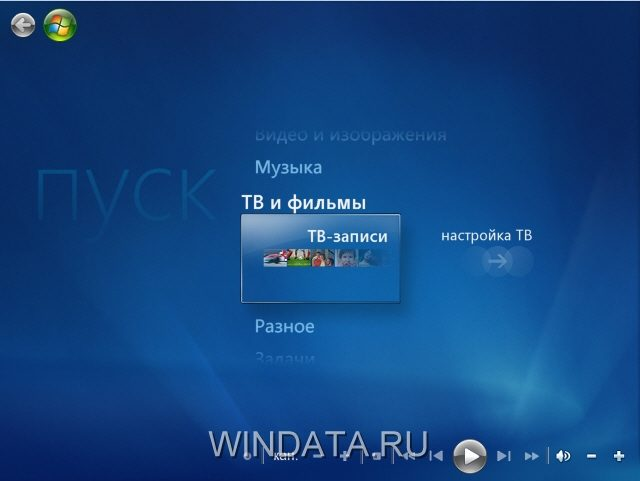 Windows Media Center в Windows Vista