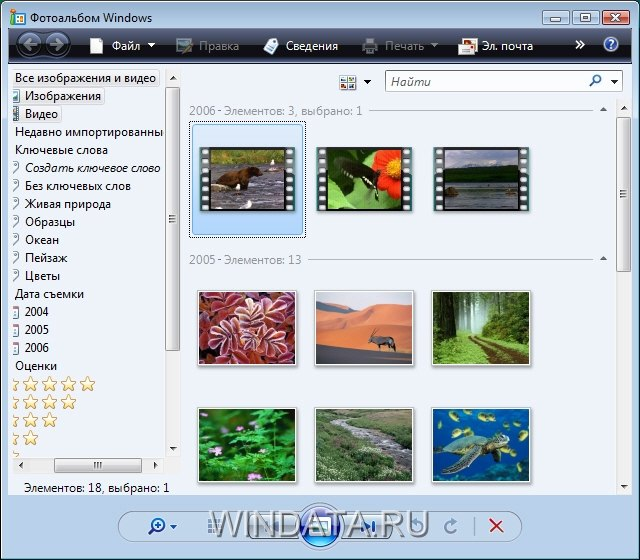 Фотоальбом Windows в Windows Vista