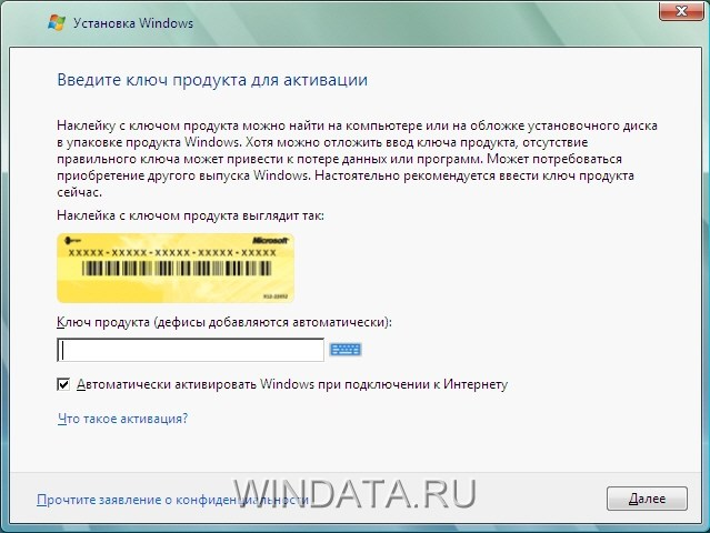 Ключ Windows Vista