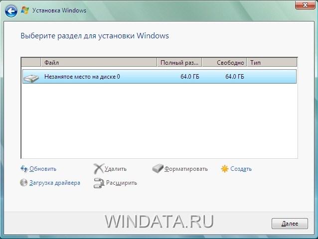 Настройка раздела Windows Vista