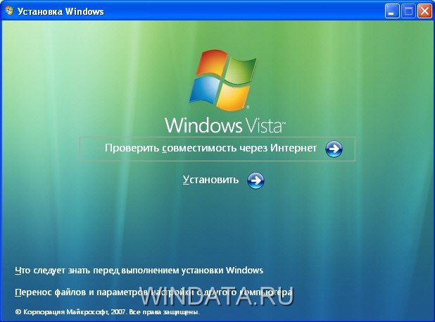 Обновление с Windows XP до Windows Vista