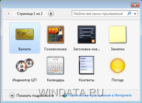 Гаджеты Windows Vista