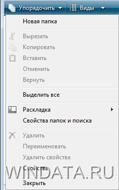 Проводник Windows, упорядочивание