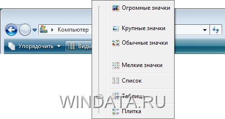 Значки Windows