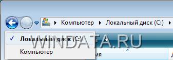 Навигация по папкам в Windows Vista
