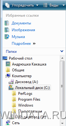 Папки Windows Vista