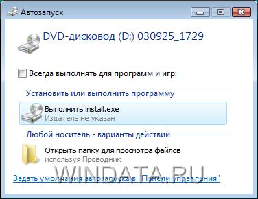 Автозапуск Windows