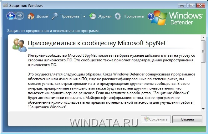 Защитник Windows | Windows Defender