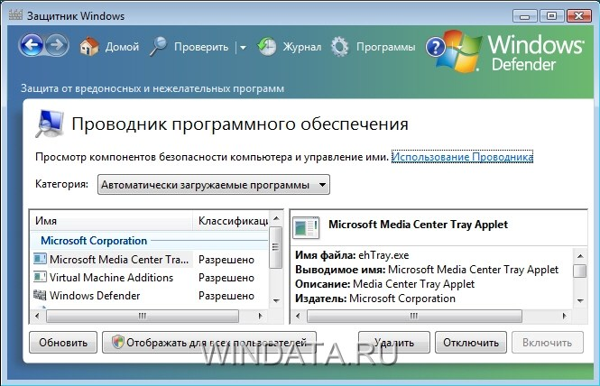 Защитник Windows | Windows Defender | Проводник