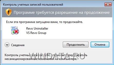 UAC, контроль учетных записей