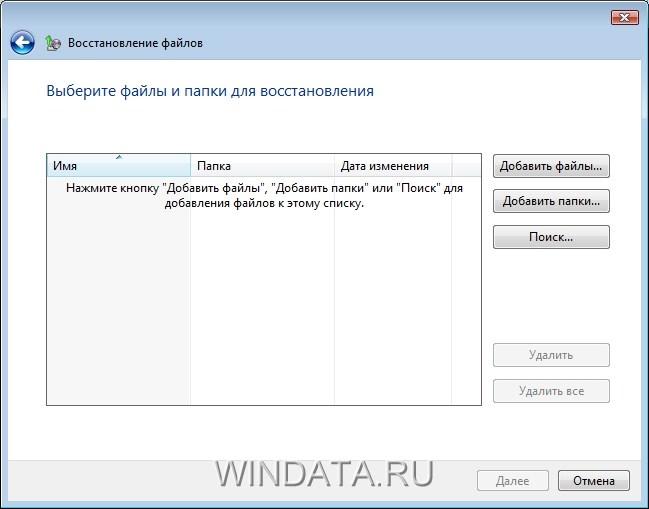 Выбор восстанавливаемых файлов