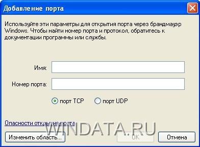 Добавить порт | Брандмауэр Windows XP