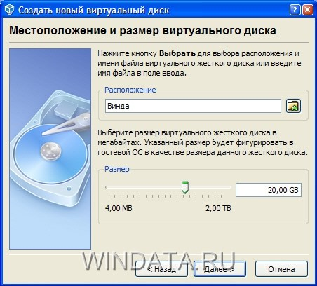 Windows 7, VirtualBox, объем диска