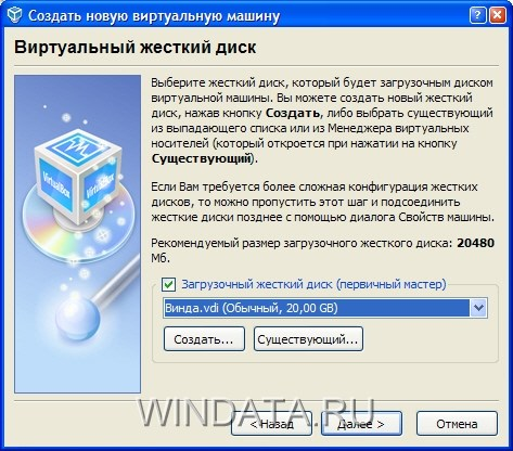 Windows 7 и VirtualBox