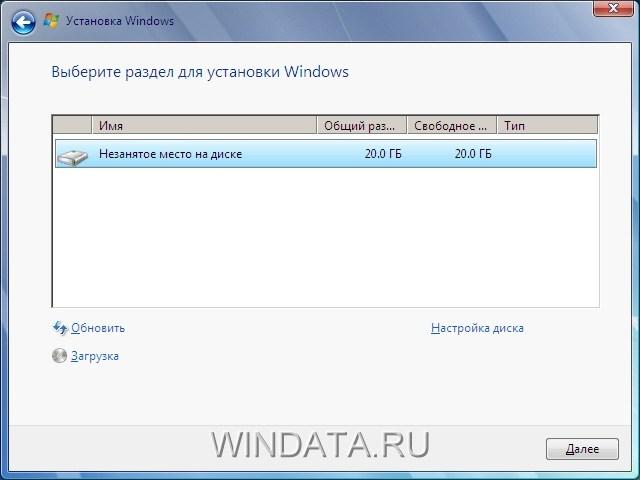 Установка Windows 7: раздел для установки
