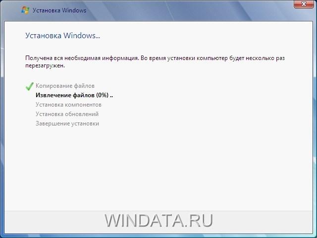 Установка Windows 7: копирование файлов