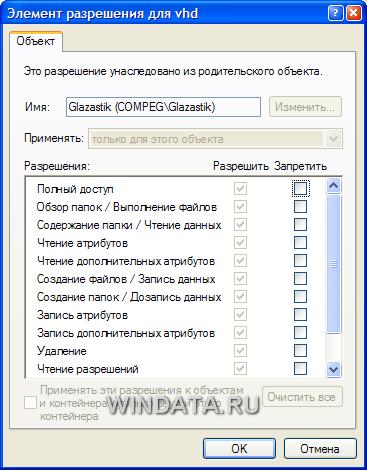 Разрешения NTFS