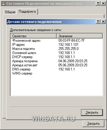 Сетевые параметры