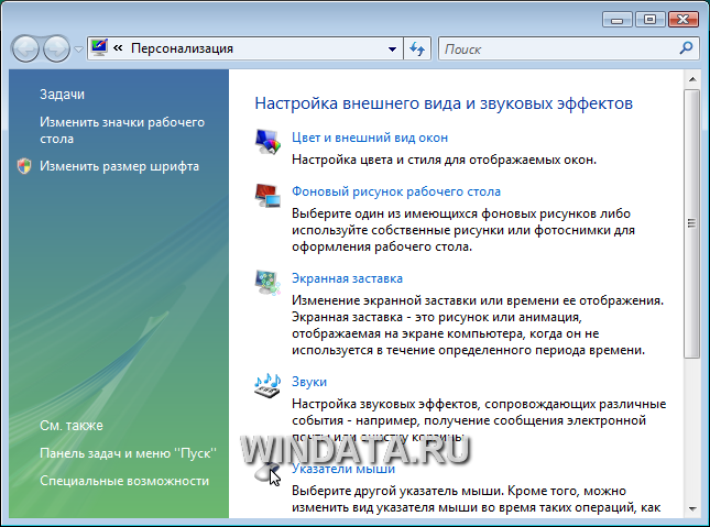 Персонализация Windows Vista