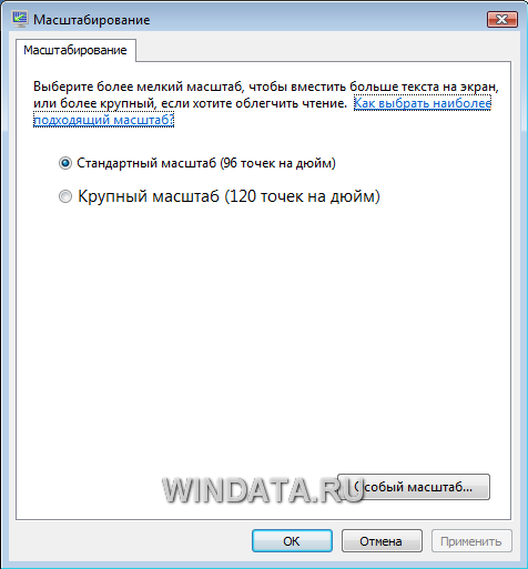 Масштаб шрифтов Windows Vista