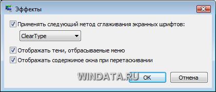 Эффекты Windows Vista