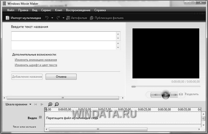Windows Movie Maker: титры