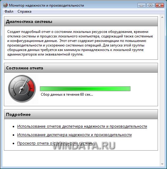 Состояние Windows Vista
