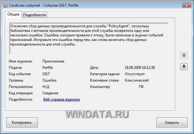 Событие Windows Vista