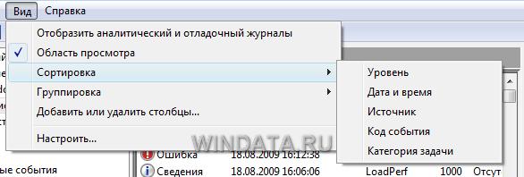 Сортировка событий в Windows Vista