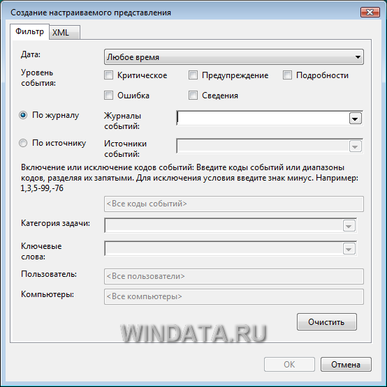 Фильтр событий в Windows Vista