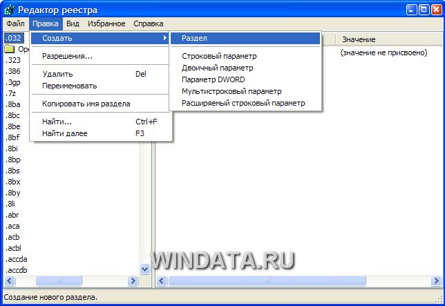 Операции с системным реестром