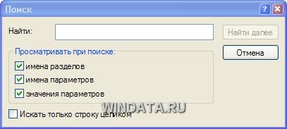 Поиск данных в системном реестре