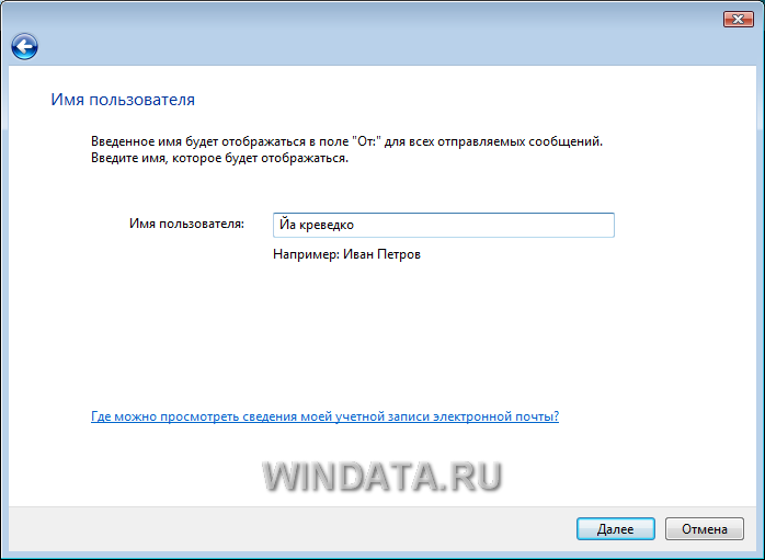 Настройка, Почта Windows