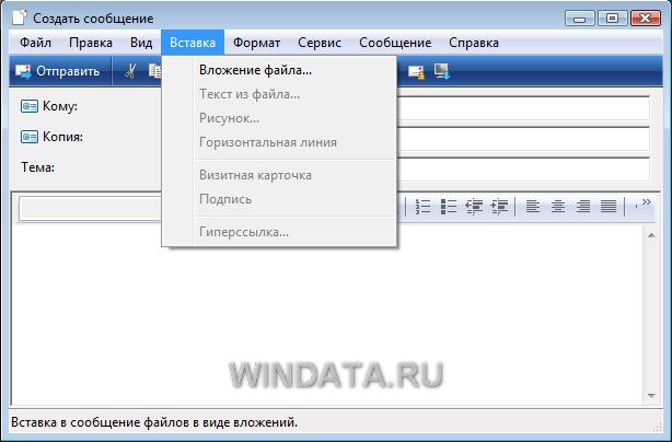 Вложение файла