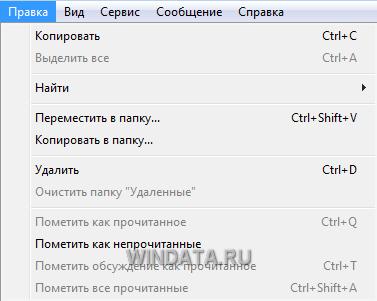 Меню Правка в программе Почта Windows