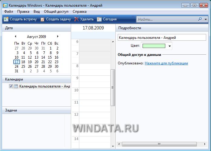 Календарь Windows