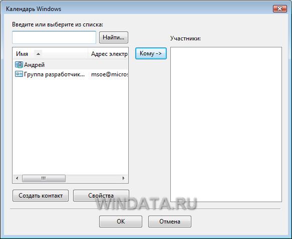 Контакты Windows
